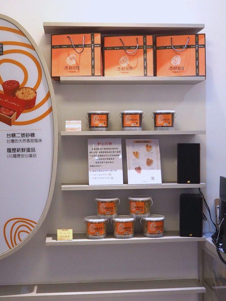 空氣感小兔子手工千層蛋捲,酒飽甜製菓所 100% 日本麵粉。在店裡面,可以找到很多以千層『蛋』捲為主角的精心小設計喔,就像是尋寶一樣。首先最大的蛋設計,是下面這個千層蛋捲成份介紹,右邊擺放的是「經典包裝」,左邊擺放的是「小紅圓滿鐵盒」。