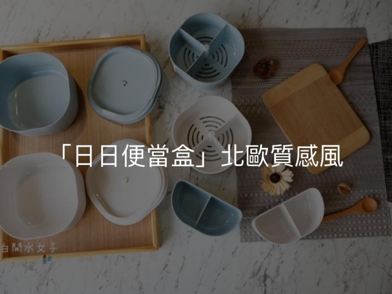 """北歐質感風日日便當盒,中湯西菜不溢漏,""""微波""""電鍋都可用"""