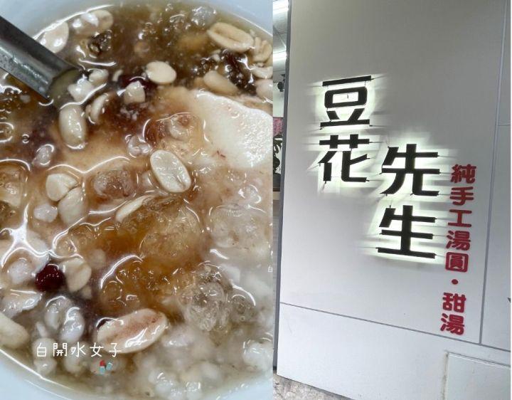 台中文青古早味「豆花先生」,銅板價手工豆花/三色布丁超推,火車站大魯閣新時代旁