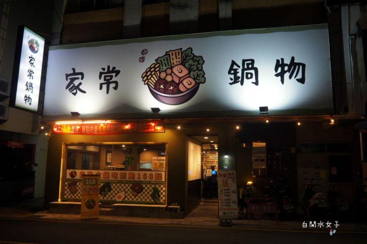 台中公益路「家常鍋物」 168元吃到飽火鍋,這價格在台北吃不到吧?!